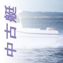 bottan_boat